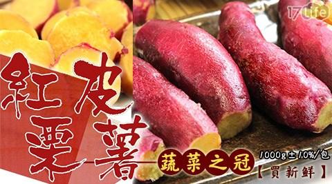 買新鮮/蔬菜/之冠/紅皮/栗薯