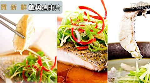 平均最低只要169元起(含運)即可享有【買新鮮】鱸魚清肉片:3片/6片/9片/12片(規格:320g±10%/片)。