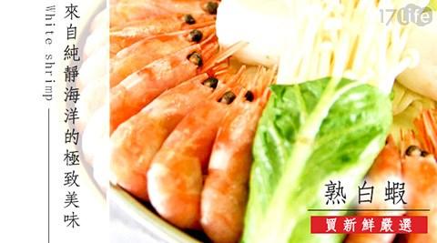 買新鮮-熟凍白蝦
