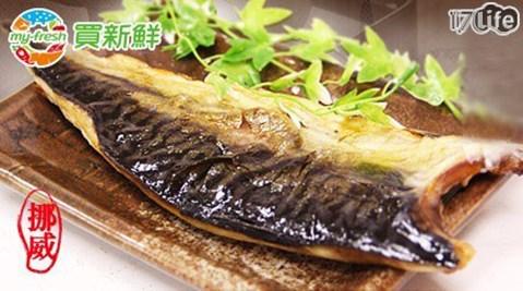 平均每片最低只要39元起即可購得【買新鮮】挪威鯖魚一夜干1片/20片/30片/40片(130g±10%/片),購滿10片免運。