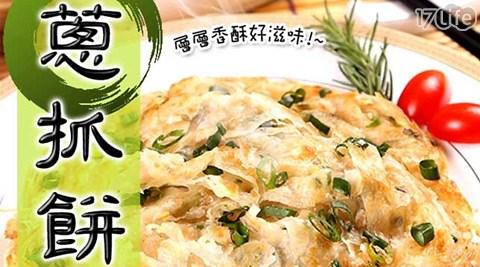 蔥阿嬸-純手工宜蘭拔絲蔥抓餅