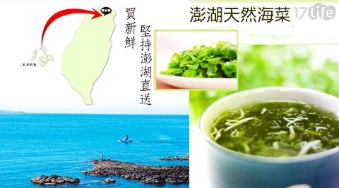 平均最低只要49元起(含運)即可享有【買新鮮】澎湖天然海菜:5盒/10盒/15盒/20盒。