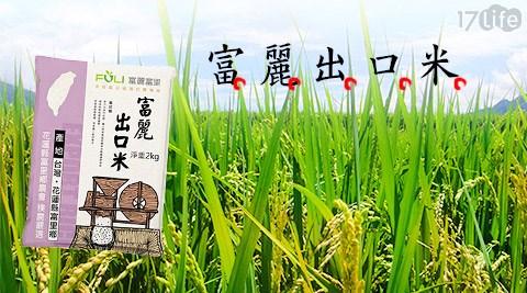 買新鮮-富麗出口米3包