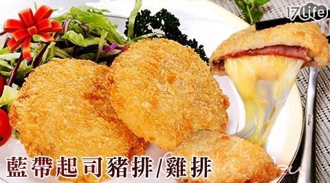 買新鮮-藍帶起司豬排/藍帶起司雞排