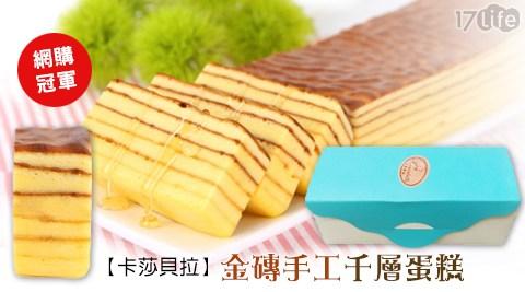 卡莎貝拉/網購/冠軍/金磚/手工/千層/蛋糕