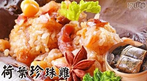 買新鮮-粽情粽意-荷葉珍珠雞