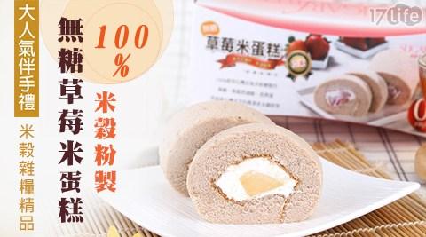 平均每盒最低只要259元起(含運)即可享有【米榖雜糧精品】100%米穀粉製無糖草莓米蛋糕2盒/4盒/6盒/8盒/10盒/20盒/30盒(280g/盒)。