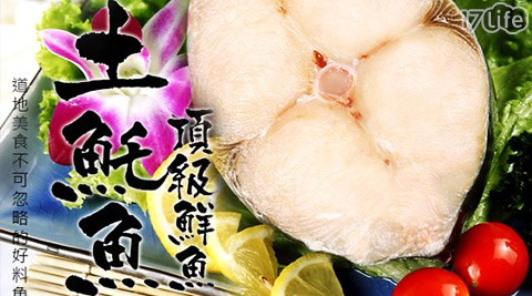 買新鮮/澎湖/土魠魚