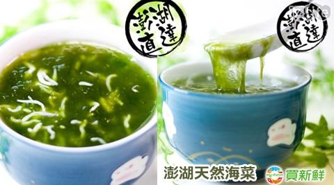 買新鮮/澎湖天然海菜/海菜/澎湖/天然