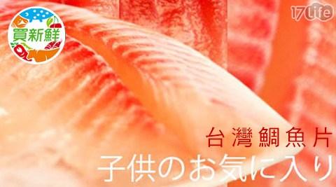 買新鮮/台灣/鯛魚/魚/新鮮/海鮮/魚肉