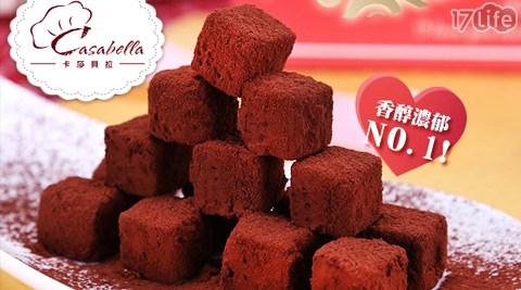 平均每盒最低只要249元起(2盒免運)即可享用【卡莎貝拉】手工巧克力:1盒/4盒/6盒/8盒(130g±5%/入;32入/盒),口味可選:伯爵茶手工生巧克力/72%手工生巧克力/焦糖手工生巧克力/咖啡手工生巧克力。