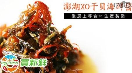 買新鮮-澎湖夢幻の海味XO干貝醬