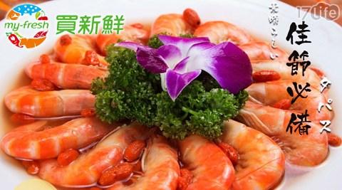 買新鮮/金跳香醉蝦/蝦/醉蝦/新鮮/年菜/過年/海鮮