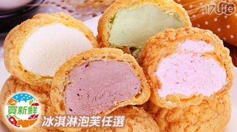 平均每顆最低只要23元起即可購得【買新鮮】冰淇淋泡芙1顆/40顆/60顆/80顆(50g±5%/顆),口味選擇:牛奶/草莓/抹茶/巧克力。