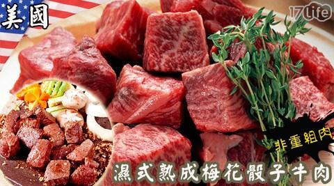平均最低只要99元起(含運)即可享有【買新鮮】美國濕式熟成梅花骰子牛肉:3包/5包/8包/12包/24包。