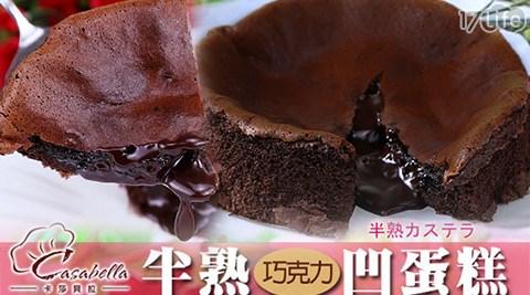買新鮮/6吋/半熟巧克力凹蛋糕/凹蛋糕/半熟蛋糕/巧克力/蛋糕/甜點/下午茶/點心/巧克力蛋糕