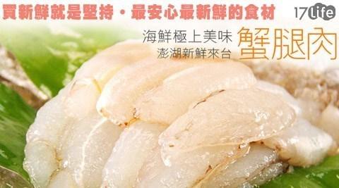 買新鮮-澎湖蟹腿肉
