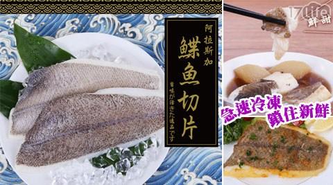 平均最低只要109元起即可享有【買新鮮】五星級食材阿拉斯加鲽魚切片:6包/9包/12包/15包。
