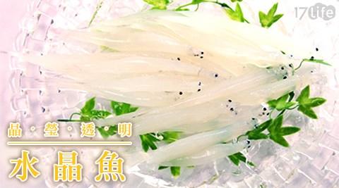買新鮮-水晶魚