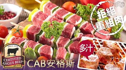 買新鮮-堅持原肉現切US安格斯骰子牛肉