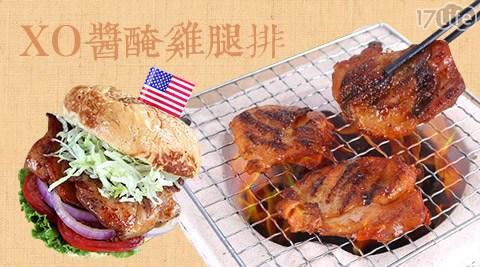 買新鮮/XO醬醃雞腿排/雞腿排/雞腿/雞肉/腿肉/XO醬/平價/美食/銅板美食/團購/早餐/加菜/便宜/超值/下殺/特惠/雞腿堡/燒烤/美味