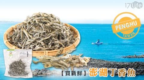平均最低只要79元起(含運)即可享有【買新鮮】澎湖丁香魚:10包/20包/30包/40包。