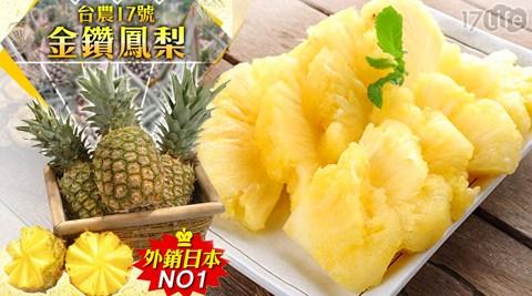 平均每箱最低只要230元起(含運)即可享有【買新鮮】外銷日本NO.1台農17號金鑽鳳梨1箱(3-4顆)/2箱(6-8顆),6斤±10%/箱。
