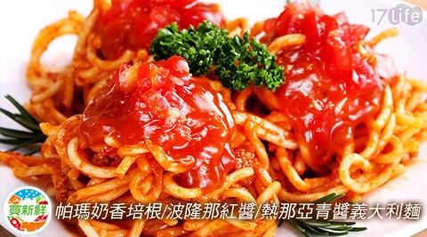 卡莎貝拉-義大利麵