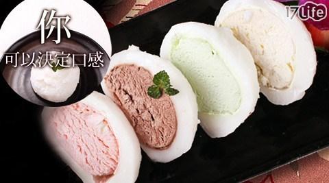 平均每顆最低只要19元起即可購得【卡莎貝拉】麻糬冰淇淋任選1顆/60顆/80顆/100顆,80g±10%/顆,草莓/哈密瓜/香草/巧克力四種口味可選!