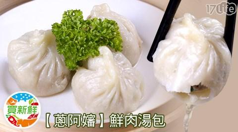 www 17life com蔥阿嬸-鮮肉湯包