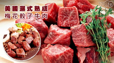 買新鮮-美國濕式熟成梅花骰子牛肉