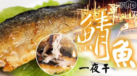 買新鮮-台灣鯖魚一夜干