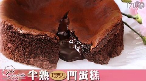 買新鮮-6吋半熟巧克力凹蛋糕