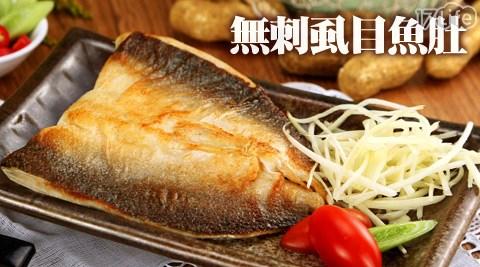 買新鮮/無刺虱目魚肚/虱目魚/魚/新鮮/無刺/台灣/魚肚/海鮮
