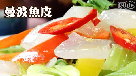 買新鮮-曼波魚皮