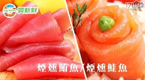買新鮮-鮮嫩煙燻鮭魚/煙燻鮪魚