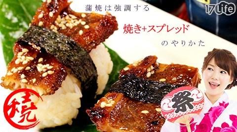買新鮮-蒲燒鰻魚
