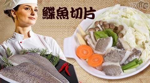 平均每包最低只要89元起(含運)即可購得【買新鮮】五星級食材-阿拉斯加鲽魚切片3包/6包/9包/12包/15包(350g±10%x1片/包)。