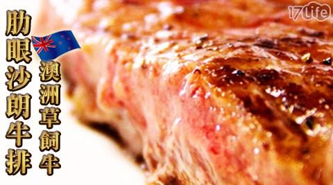 平均最低只要65元起(含運)即可享有【買新鮮】澳洲草飼牛肋眼沙朗牛排10片/20片/30片/40片。