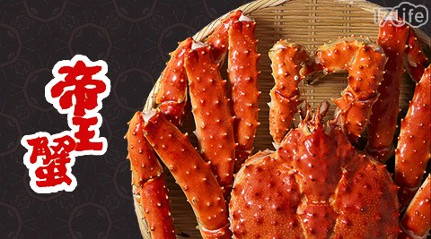 買新鮮-智利空運頂級熟凍帝王蟹