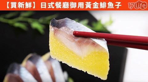 平均每包最低只要109元起(含運)即可享有【買新鮮】日式餐廳御用黃金鯡魚子3包/6包/12包/18包/24包(80g±10%/包)。