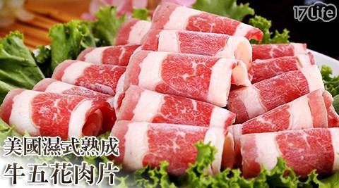 買新鮮/美國/濕式熟成/牛五花/肉片