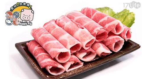 買新鮮-快樂豬梅花火鍋片