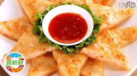 買新鮮/泰式/月亮蝦餅/蝦餅/泰式料理