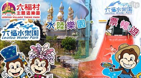 六福村主題遊樂園/六福村/動物園/暑假/遊樂園/大怒神/親子/水樂園/玩水/門票