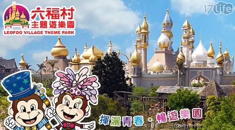 六福村主题游乐园/六福村/动物园/暑假/游乐园/大怒神/亲子/新竹贡丸