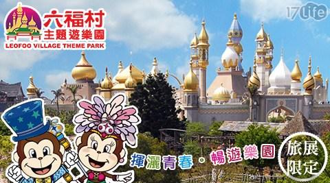 六福村主題遊樂園/六福村/動物園/暑假/遊樂園/大怒神/親子/新竹貢丸