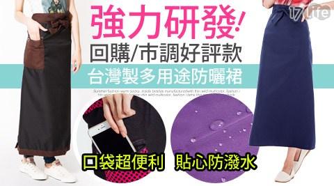平均每件最低只要199元起(含運)即可購得【BeautyFocus】台灣製抗UV防潑水/口袋設計防曬裙任選1件/2件/3件/4件/8件,多款多色任選。