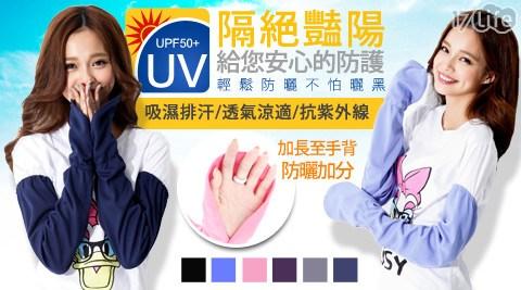 BeautyFocus/台灣製/抗UV/吸排/護指/加長袖套/袖套/防曬
