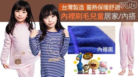 台灣製奶油獅兒童刷毛保暖衣/褲